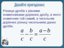 Різниця дробів з рівними знаменниками дорівнює дробу, в якого знаменник той с...