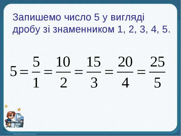 Запишемо число 5 у вигляді дробу зі знаменником 1, 2, 3, 4, 5.