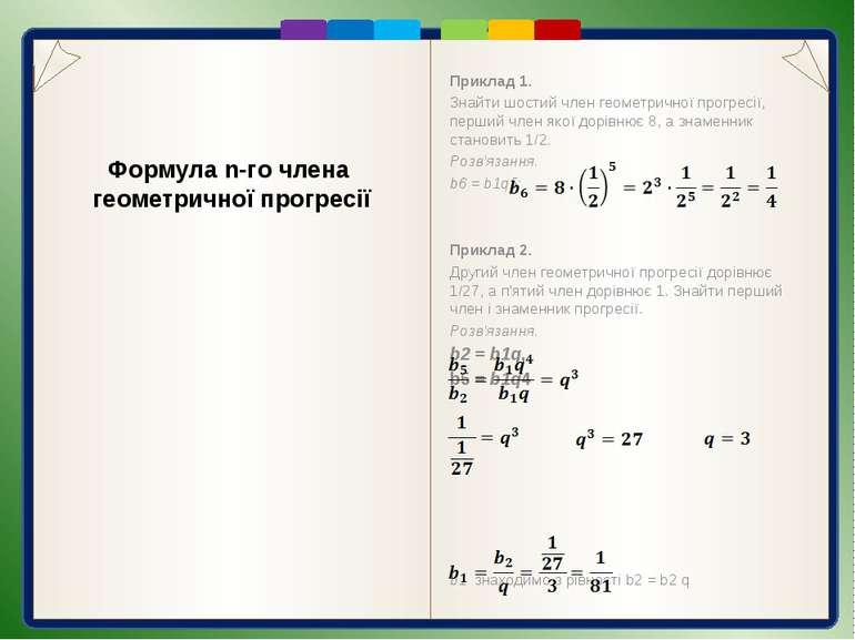 2. Властивості геометричної прогресії Будь-який член геометричної прогресії, ...