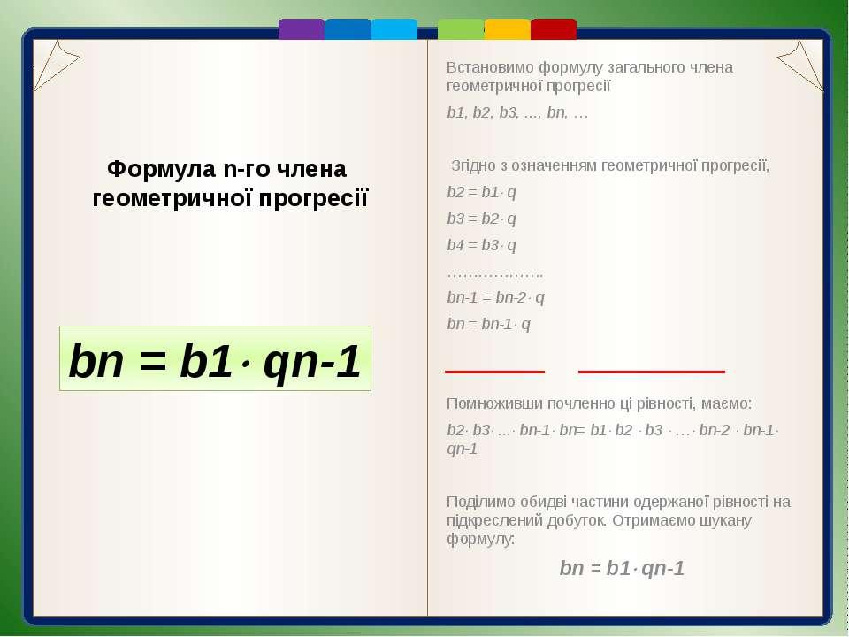 Геометрична прогресія має наступні властивості. 1. Будь-який член геометрично...
