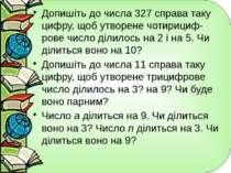 Допишіть до числа 327 справа таку цифру, щоб утворене чотирициф рове число ді...