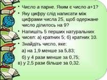 Число а парне. Яким є число а+1? Яку цифру слід написати між цифрами числа 25...