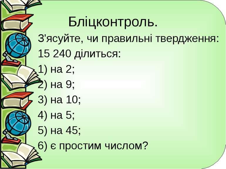 Бліцконтроль. З'ясуйте, чи правильні твердження: 15 240 ділиться: 1) на 2; 2)...