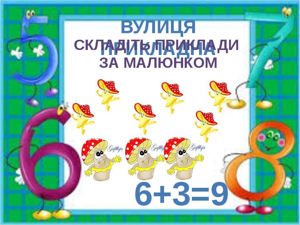ВУЛИЦЯ ПРИКЛАДНА СКЛАДІТЬ ПРИКЛАДИ ЗА МАЛЮНКОМ 6+3=9