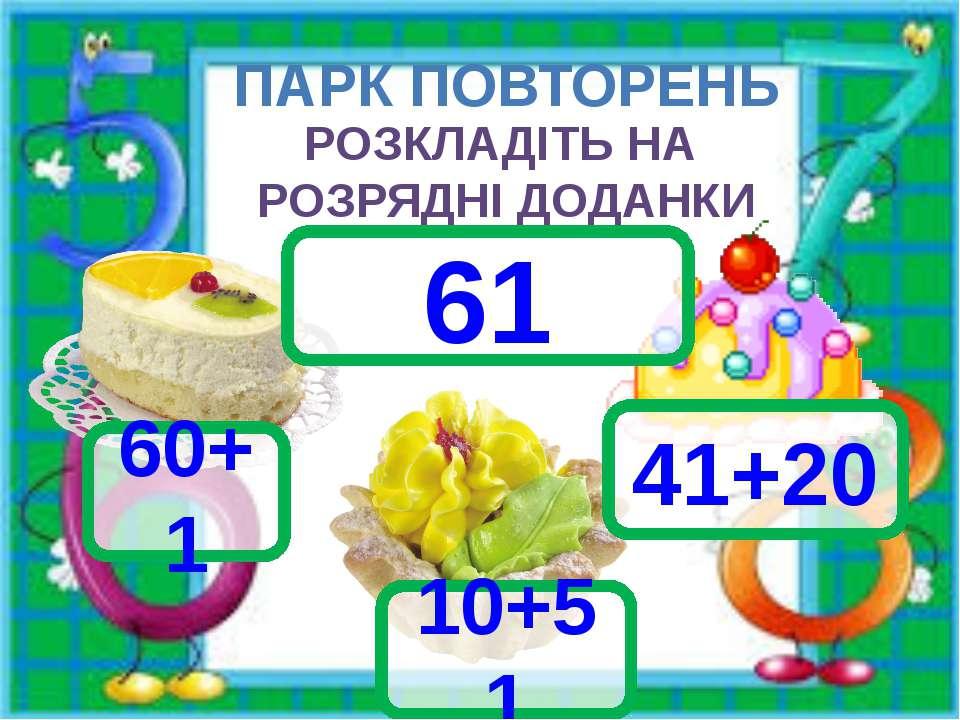 ПАРК ПОВТОРЕНЬ РОЗКЛАДІТЬ НА РОЗРЯДНІ ДОДАНКИ 60+1 10+51 41+20 61