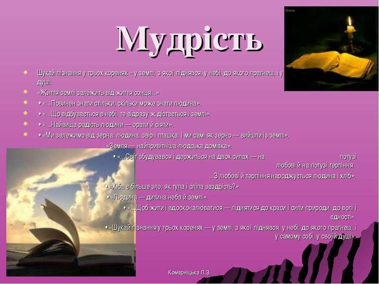 Мудрість Шукай пізнання у трьох коренях – у землі, з якої піднявся, у небі, д...