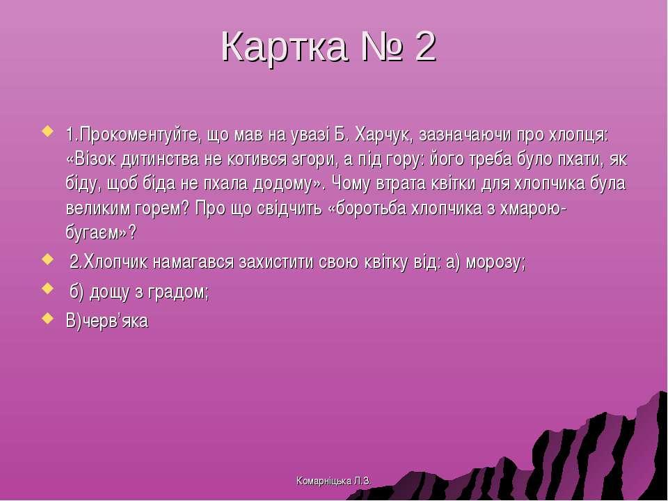 Картка № 2 1.Прокоментуйте, що мав на увазі Б. Харчук, зазначаючи про хлопця:...