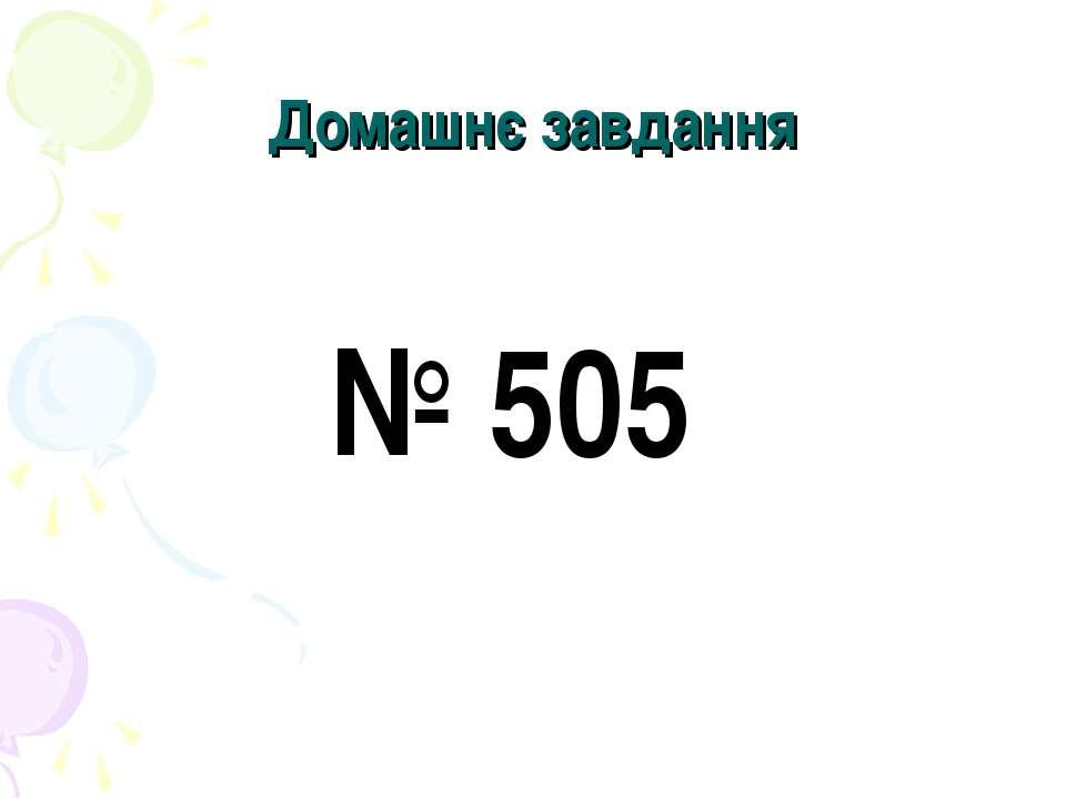 Домашнє завдання № 505