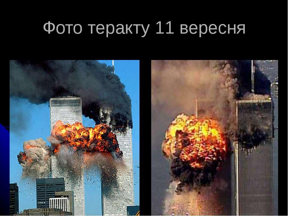 Фото теракту 11 вересня