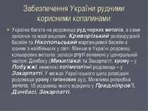 Забезпечення України рудними корисними копалинами Україна багата на родовища ...
