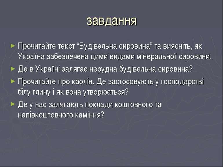 """завдання Прочитайте текст """"Будівельна сировина"""" та виясніть, як Україна забез..."""