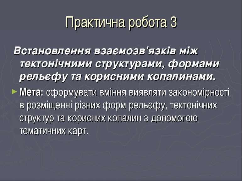 Практична робота 3 Встановлення взаємозв'язків між тектонічними структурами, ...