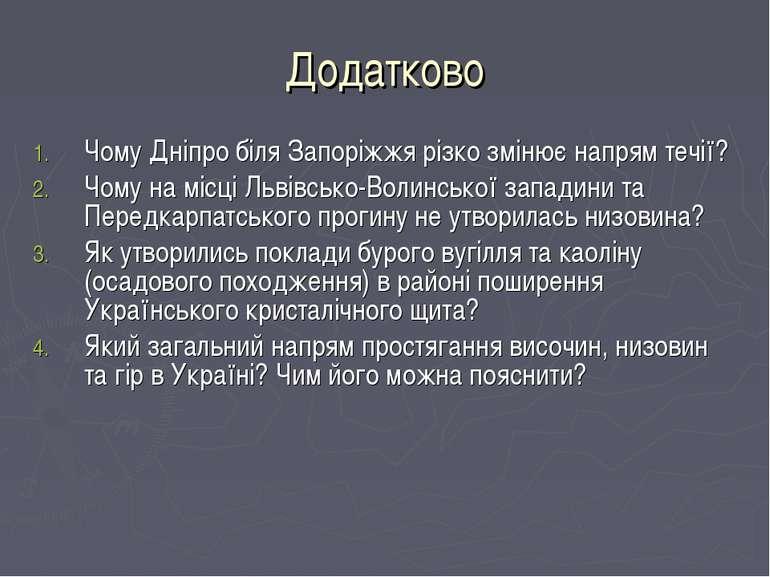 Додатково Чому Дніпро біля Запоріжжя різко змінює напрям течії? Чому на місці...
