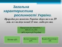 Загальна характеристика рослинності України. Природна рослинність України збе...
