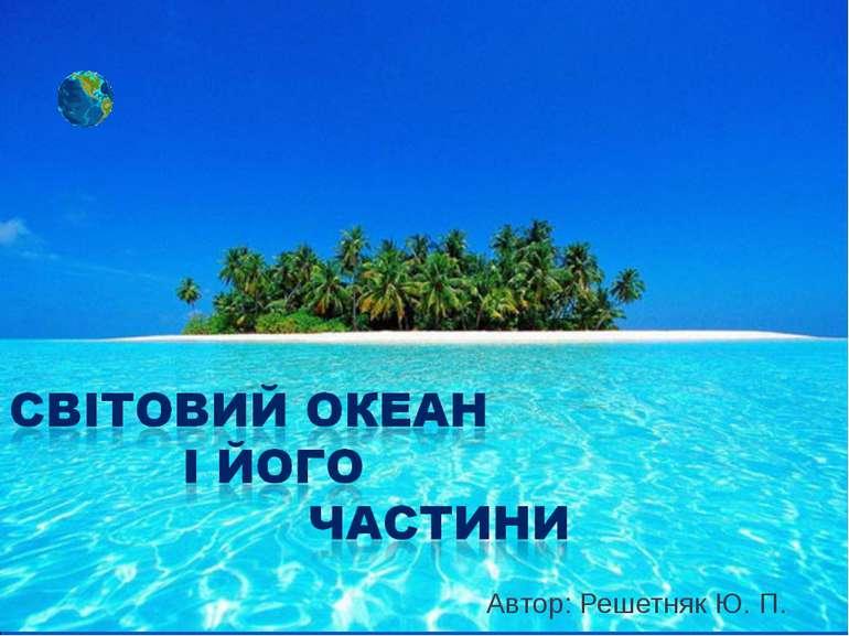 Автор: Решетняк Ю. П.