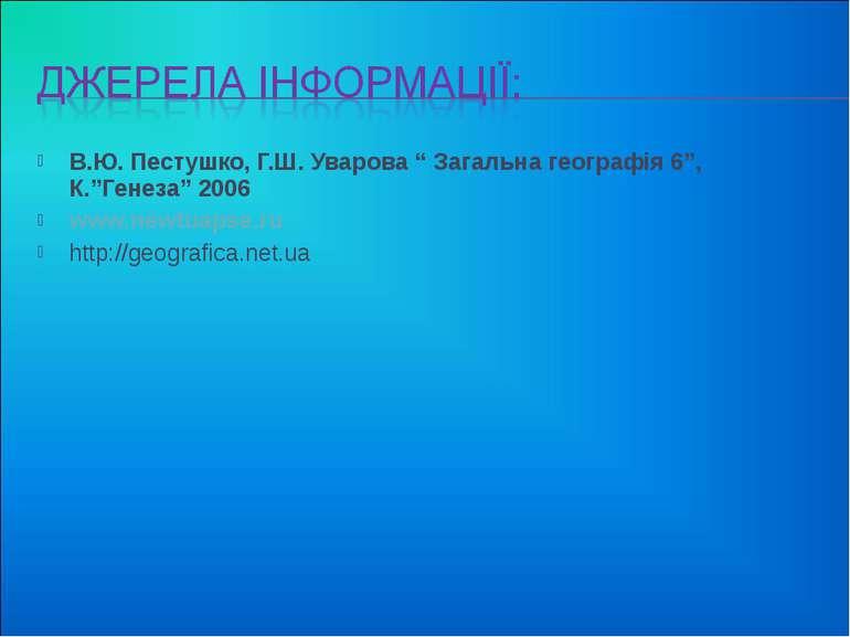 "В.Ю. Пестушко, Г.Ш. Уварова "" Загальна географія 6"", К.""Генеза"" 2006 www.newt..."