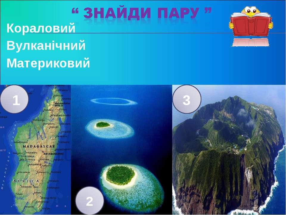 Кораловий Вулканічний Материковий