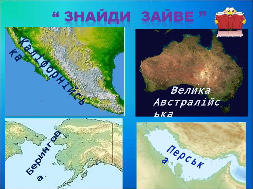 Каліфорнійська Велика Австралійська Берингова Перська