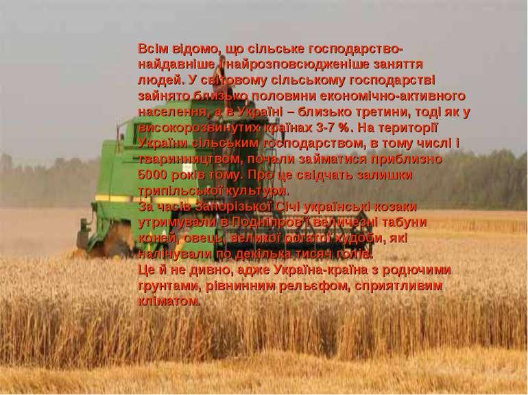 Всім відомо, що сільське господарство-найдавніше і найрозповсюдженіше заняття...