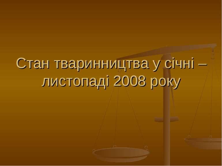 Стан тваринництва у січні – листопаді 2008 року