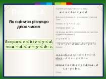 Пункт 1.4. Щоб знайти межі добутку чисел х і у, якщо a