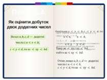 Пункт 1.4. Як оцінити частку додатних чисел Оцінимо частку