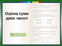 Пункт 1.4. Розв'язання Запишемо десяткові наближення цих чисел з точністю до ...