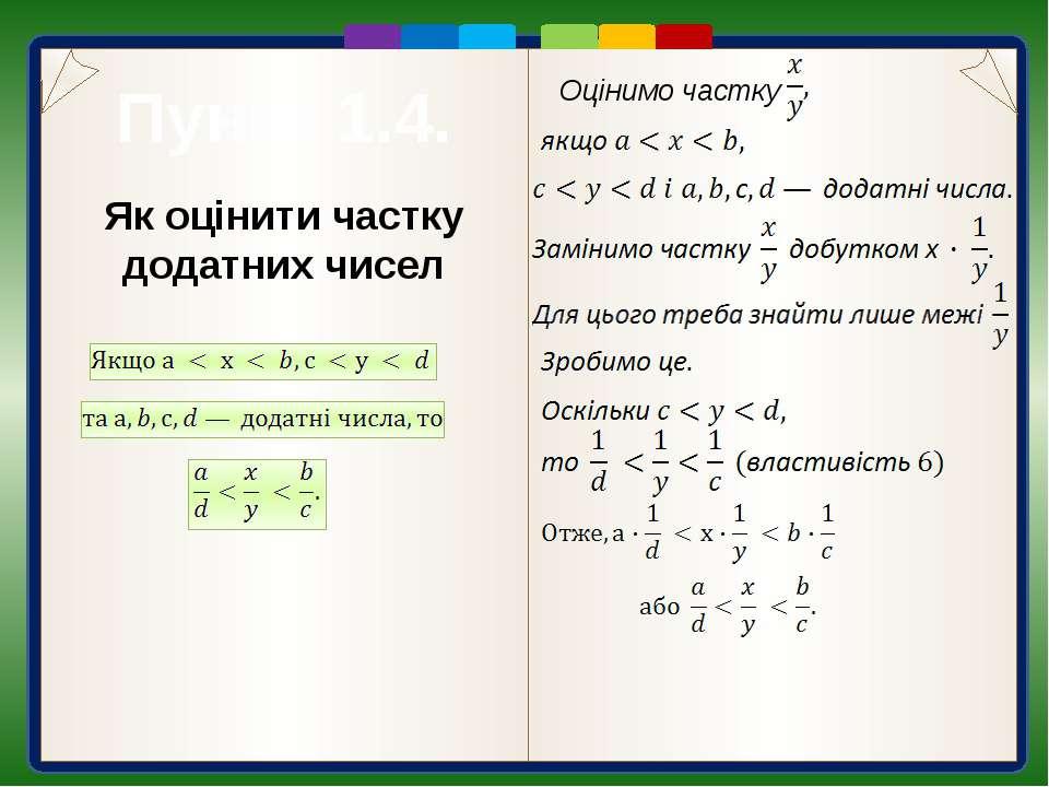 Пункт 1.4. Що означає оцінити значення виразу? Як оцінити суму двох чисел? Як...