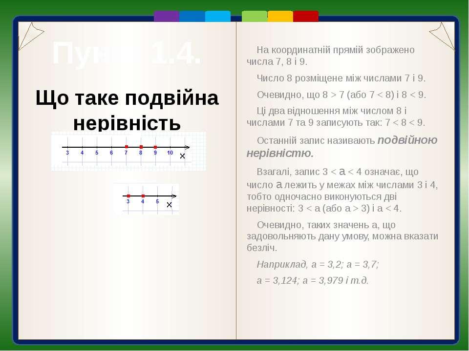 Пункт 1.4. Якщо округлити цей дріб до десятих з недостачею, то матимемо 0,6, ...