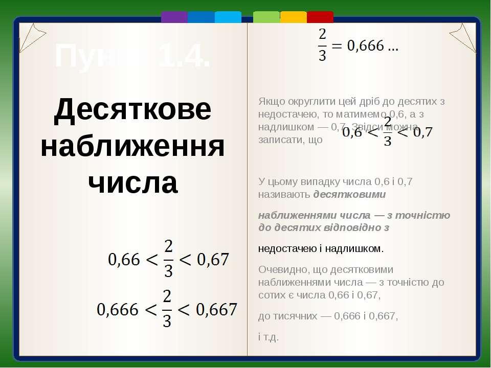 Пункт 1.4. Нехай число х знаходиться у межах між числами 2,3 і 2,4, тобто 2,3...