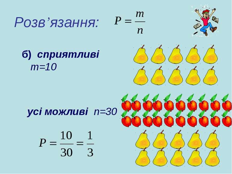 Розв'язання: б) сприятливі m=10 усі можливі n=30