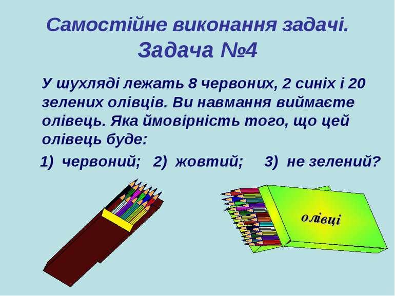 Самостійне виконання задачі. Задача №4 У шухляді лежать 8 червоних, 2 синіх і...