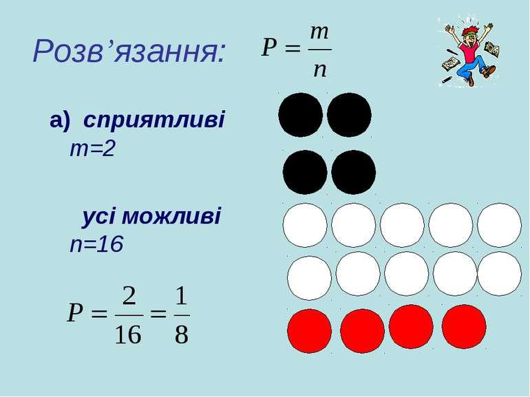 Розв'язання: а) сприятливі m=2 усі можливі n=16