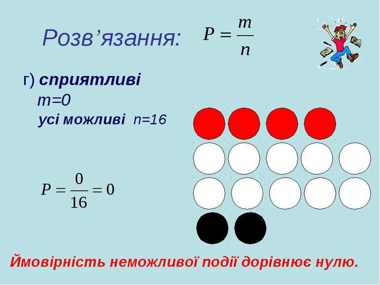 Розв'язання: г) сприятливі m=0 усі можливі n=16 Ймовірність неможливої події ...