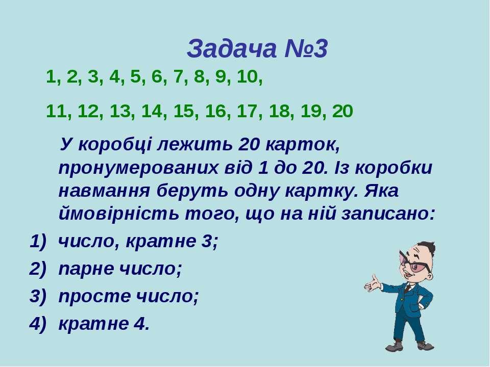 Задача №3 У коробці лежить 20 карток, пронумерованих від 1 до 20. Із коробки ...
