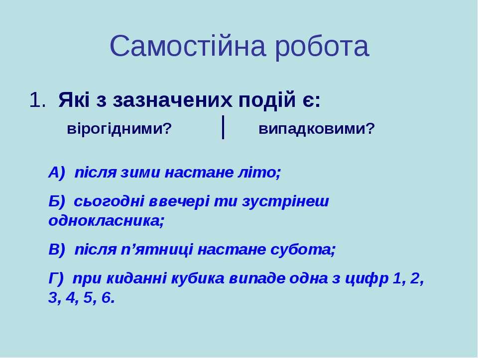 Самостійна робота 1. Які з зазначених подій є: вірогідними? випадковими? А) п...