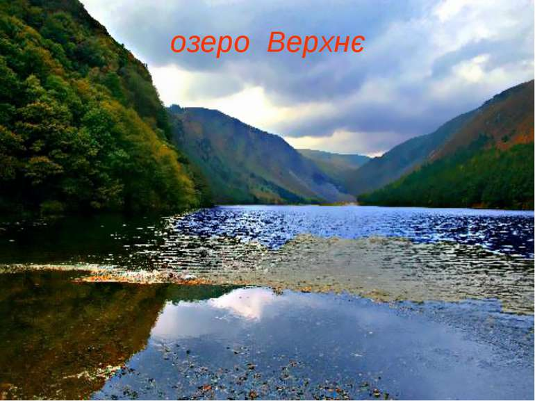 озеро Верхнє