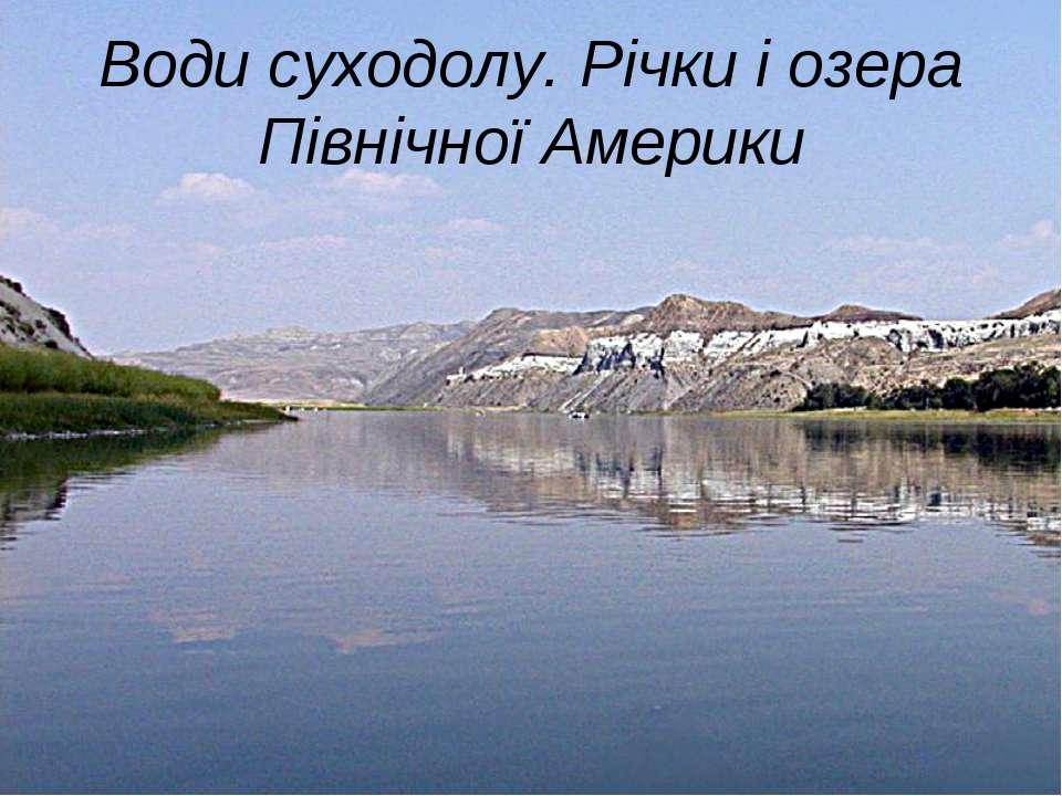 Води суходолу. Річки і озера Північної Америки