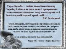 Отже, виходить, щоби даремно пропадала козацька сила, щоби людина згинула, як...