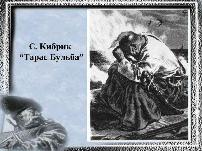 """Є. Кибрик """"Тарас Бульба"""""""