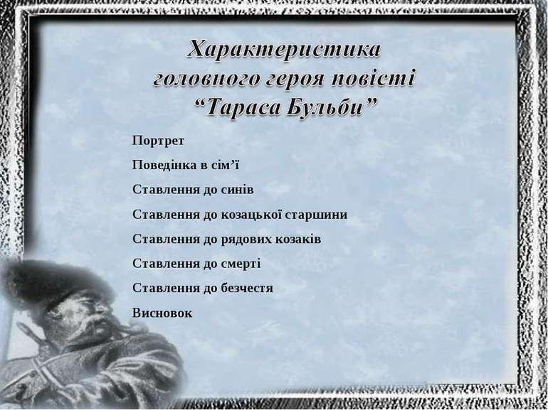 Портрет Поведінка в сім'ї Ставлення до синів Ставлення до козацької старшини ...