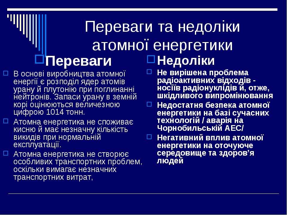 Переваги та недоліки атомної енергетики Переваги В основі виробництва атомної...