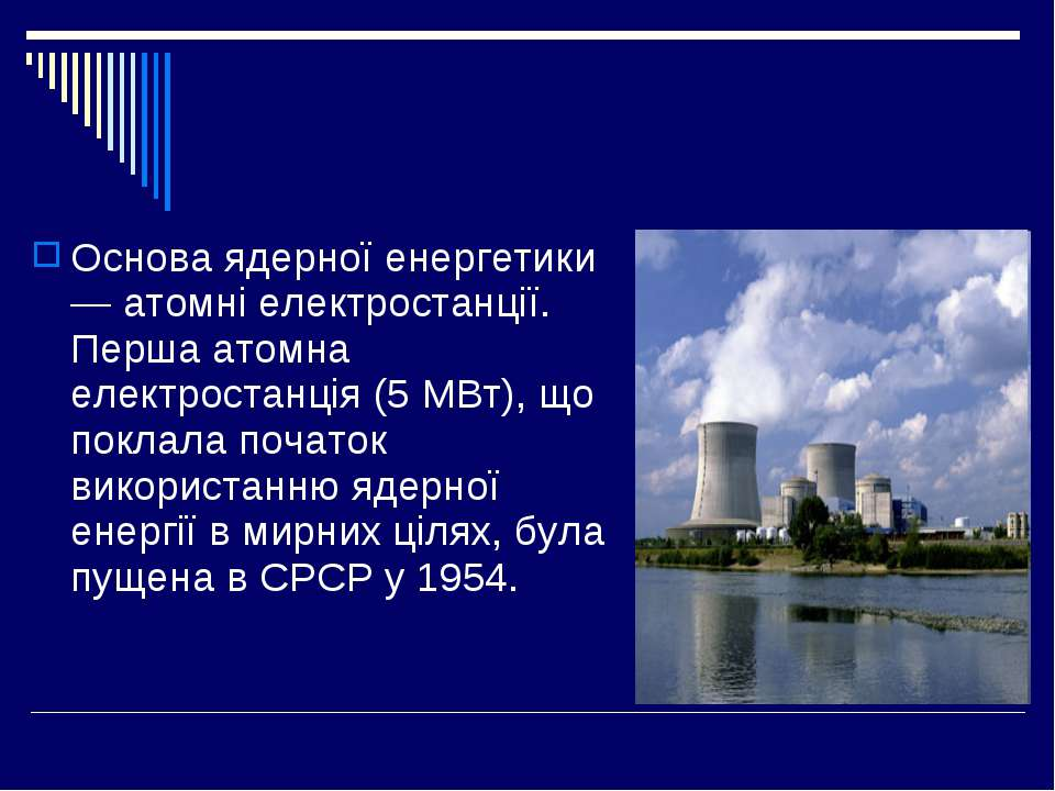Основа ядерної енергетики — атомні електростанції. Перша атомна електростанці...