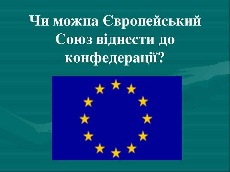 Чи можна Європейський Союз віднести до конфедерації?
