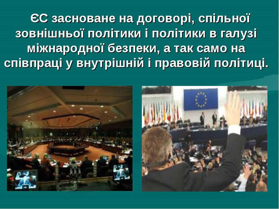 ЄС засноване на договорі, спільної зовнішньої політики і політики в галузі мі...