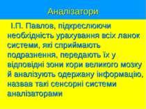 Аналізатори І.П. Павлов, підкреслюючи необхідність урахування всіх ланок сист...