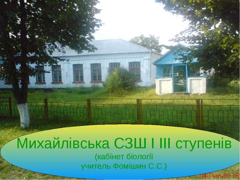 Михайлівська СЗШ І ІІІ ступенів (кабінет біології учитель Фомішин С.С.)