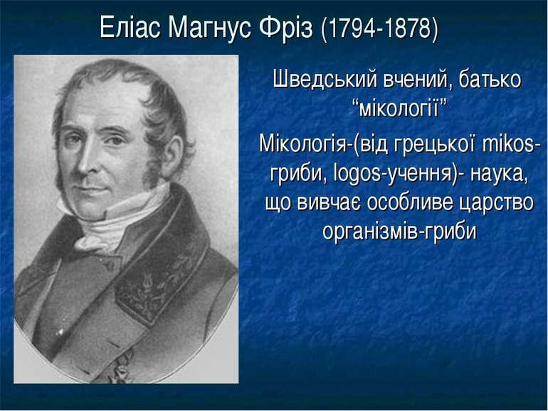 """Еліас Магнус Фріз (1794-1878) Шведський вчений, батько """"мікології"""" Мікологія-..."""
