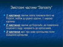 """Змістовні частини """"Заповіту"""" 1 частина: заклик поета поховати його на Україні..."""