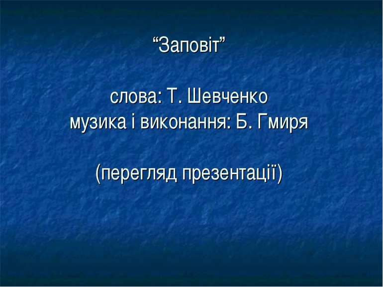 """""""Заповіт"""" слова: Т. Шевченко музика і виконання: Б. Гмиря (перегляд презентації)"""